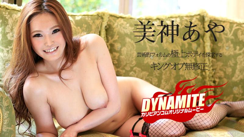 JAV Uncensored 100915-992 Aya Mikami