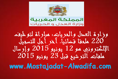 وزارة العدل والحريات مباراة لتوظيف 220 ملحقا قضائيا