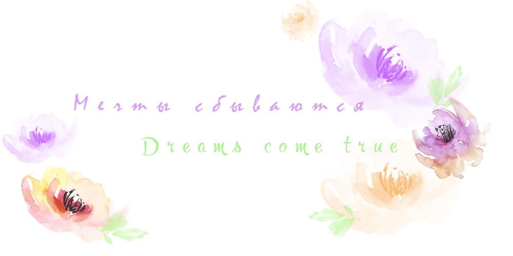 Мечты сбываются...