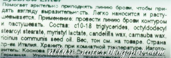 состав карандаша свотчи блог отзыв