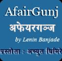 अफेयरगञ्ज AfairGunj Nepali Story
