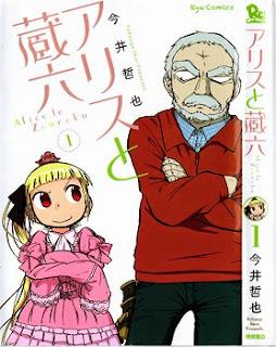 アリスと蔵六 (Alice to Zouroku) 第01巻 zip rar Comic dl torrent raw manga raw
