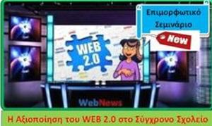 Επιμορφωτικο Σεμιναριο: Εφαρμογες του Web 2.0 στην Εκπαιδευση