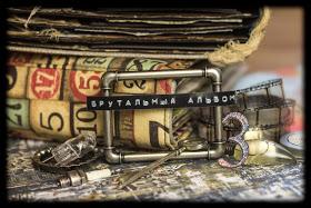 Брутальный альбом 3 с Дашей Бурмистровой