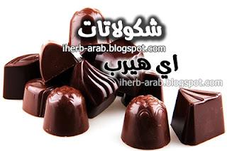 منتجات الشوكولاتات في اي هيرب