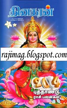 Dinakaran 2014 Tamil Rasi Palan Ebook Read Online Free