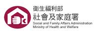 衛生福利部社會及家庭署