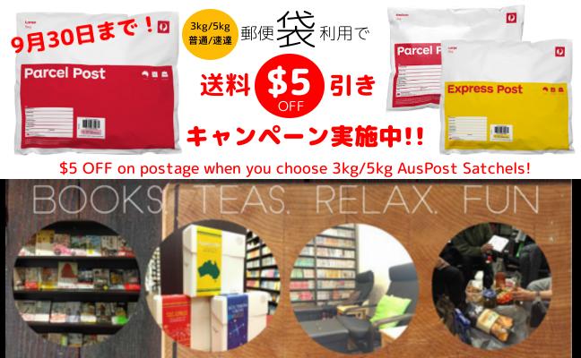 online shop postage $5 off sale!