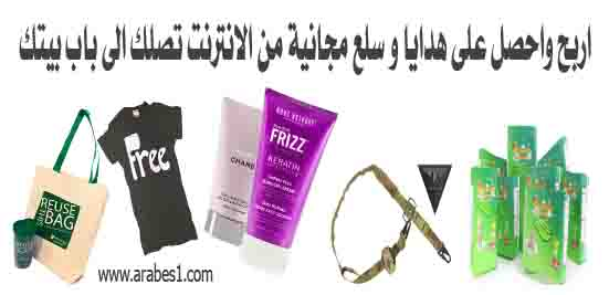 Win and get free gifts from internet