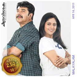 Doubles: A film by Sohan Seenulal starring Mammootty, Nadia Moidu, Taapsee Pannu etc. Film Review by Haree for Chithravishesham.