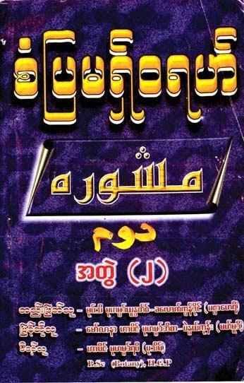 Standard Mashwarah Vol 2 F.jpg