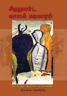 சிதறுண்ட காலக் கடிகாரம்