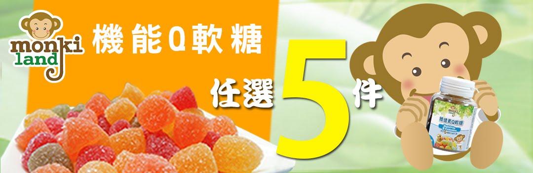 機能Q軟糖任選五件特賣