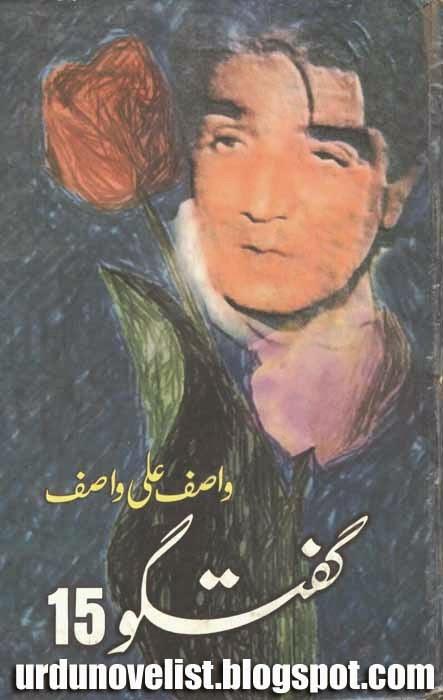 Guftagu 15 By Wasif Ali Wasif