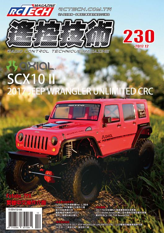 遙控技術雜誌 第230期