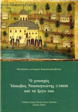 Ο ΜΟΝΑΧΟΣ ΙΑΚΩΒΟΣ ΝΕΑΣΚΗΤΙΩΤΗΣ (+ 1869) ΚΑΙ ΤΟ ΕΡΓΟ ΤΟΥ
