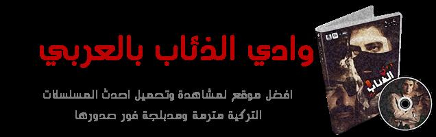 وادي الذئاب بالعربي