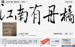 江南有丹橘Facebook粉絲團