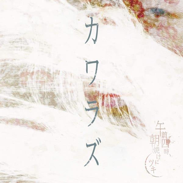 [Album] 午前四時、朝焼けにツキ – カワラズ (2016.01.06/MP3/RAR)
