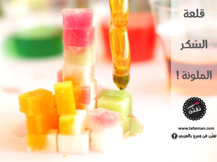 قلعة السكر الملونة sugar castle coloring نشاط علمي فني للأطفال