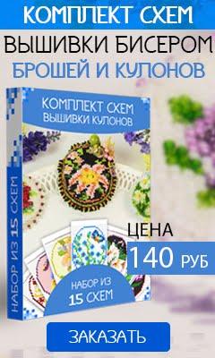 Комплект 15 СХЕМ вышивки Брошей и Кулонов бисером