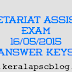 Secretariat Assistant Exam 16-5-2015 Answer Keys