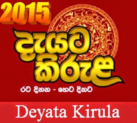 2015 Deyata Kirula National Development Exhibition Matara Wellamadama