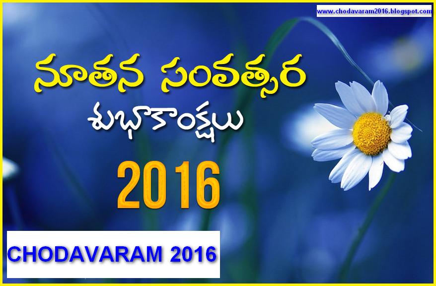 CHODAVARAM 2016