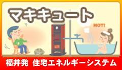 エネルギーも地産地消で行こう!
