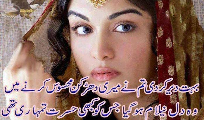 Hasrat SMS Shayari In Urdu