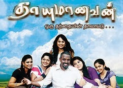 Thayumanavan 07-03-2014 – Vijay TV Serial Episode 162 07-03-14