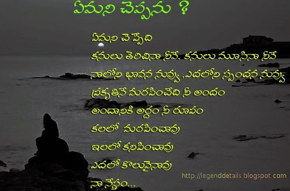 Miss U Love Quotes In Telugu : Deep Love Poetry in telugu Deep Love quotes in telugu I miss You ...