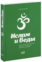 Айтжанова А.К. Ислам и Веды: Опыт сравнительного изучения суфийской и вайшнавской религиозных традиций.