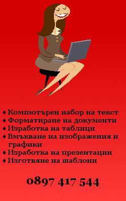 Набор на текст