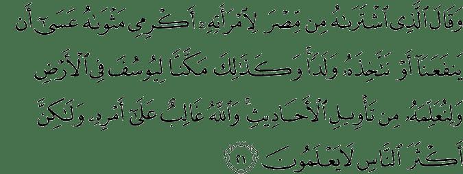Surat Yusuf Ayat 21