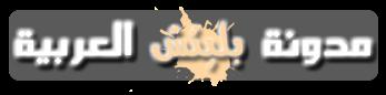 مدونة بليتش العربية الرسمية