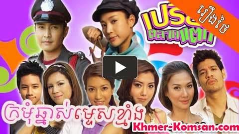 Kra Mom Chhnas Mtes Kmang [24END] Thai Drama Dubkhmer