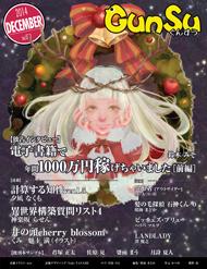 月刊群雛 2014年 12月号
