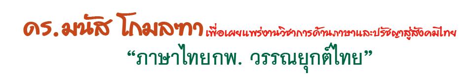 วรรณยุกต์ไทย