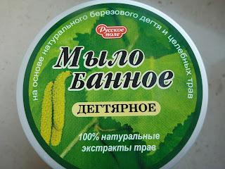 Rosyjskie kosmetyki: Gęste mydło dziegciowe w kremie z ziołami - recenzja