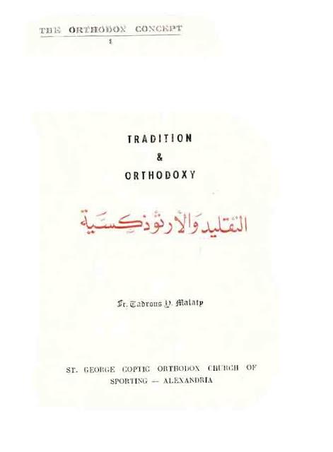 كتاب التقليد والأرثوذكسية -  القمص تادرس يعقوب ملطي