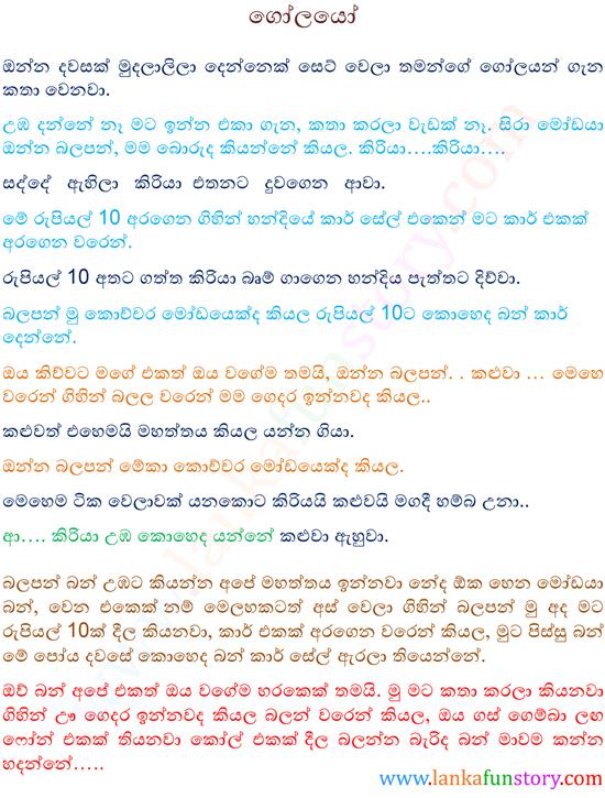 Sinhala Jokes-Apprentices