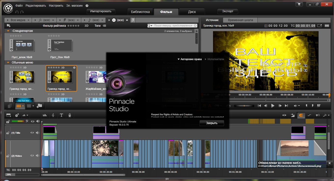 Скачать Бесплатно Pinnacle Studio 16 Ultimate 16.0.0.75 MULTi
