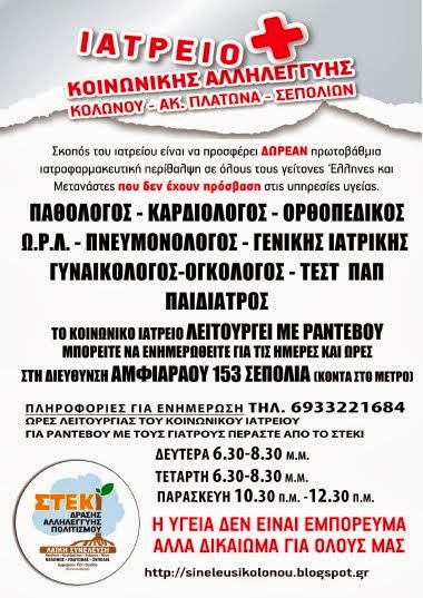 ΚΟΙΝΩΝΙΚΟ ΙΑΤΡΕΙΟ