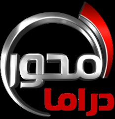 مشاهدة قناة المحور دراما بث مباشر بدون تقطيع + تردد القناة .