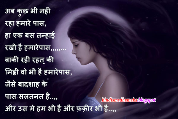 Emotional Tanhai Hindi Shayari Photos | Dard Bhari Shayari