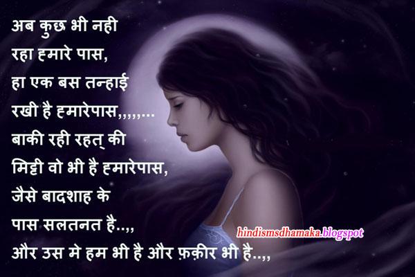 Emotional Tanhai Hindi Shayari Photos | Dard Bhari Shayari