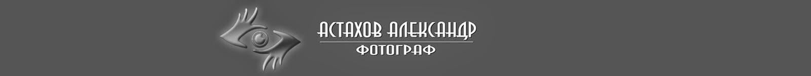 Свадебный и портретный фотограф Александр Астахов Липецк
