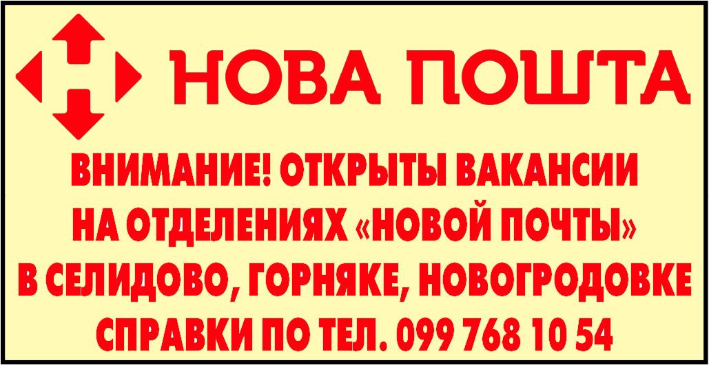 Вакансии на Новой почте!