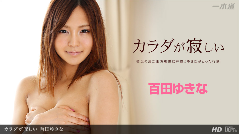 1Pondo 010414_730 - Yukina Momota